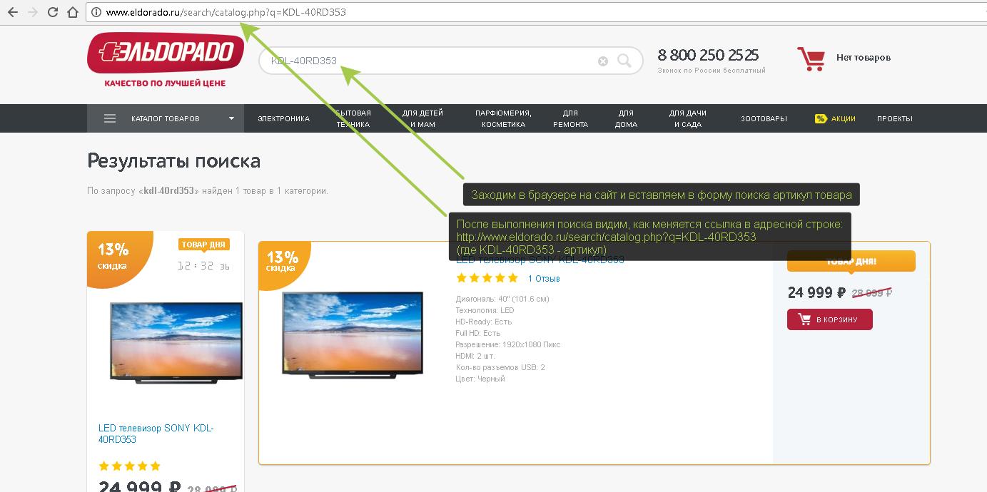 Купить русские прокси для парсинга поисковых подсказок