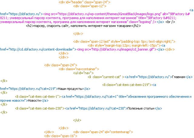 Подсветка HTML